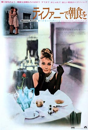 Breakfast At Tiffany's by Blake Edwards
